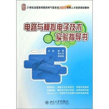 电路与模拟电子技术实验指导书