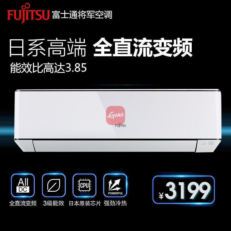 富士通大1.5匹变频空调