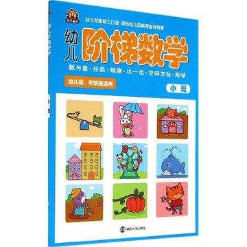 《幼儿阶梯数学小班》()【简介 评价 摘要 在线阅读】