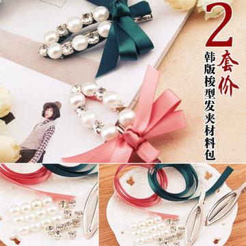 蝴蝶结丝带套装手工制作发夹发卡串珠儿童发饰diy材料