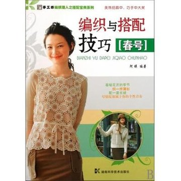 编织与搭配技巧(春号)/手工坊编织潮人之配搭宝典系列