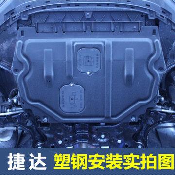 梦奇 捷达发动机护板2017款新捷达发动机下护板原装捷达底盘护板改装