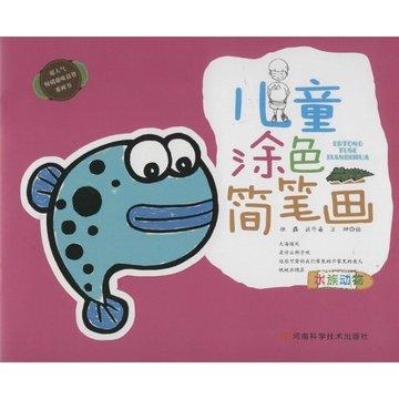 儿童涂色简笔画水族动物