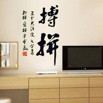 易家宜(YIJIAYI) 夜光贴墙贴画纸可移除 办公室书房客厅沙发背景墙班级标语励志自粘(拼搏)