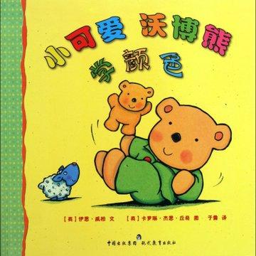 商品名称:小可爱沃博熊(学颜色) 店铺名称:博库网旗舰店 如果您发现