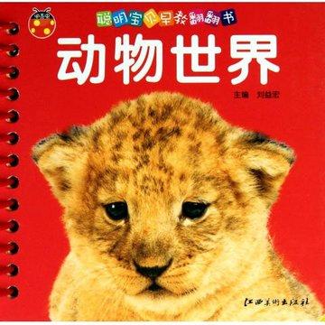 动物世界/聪明宝贝早教翻翻书