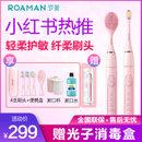 罗曼(ROAMAN)T10 声波电动牙刷 成人情侣款电动牙刷软毛网红牙刷洁齿洁面仪二合一套装礼盒(T10(粉色))