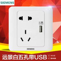 西门子开关插座面板 远景系列雅白 西门子10A五孔插座套装 五孔带USB