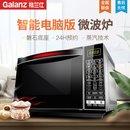 格蘭仕(Galanz) G80F23CN3XL- R6K(R9) QQ蒸技術 23L ?微波爐 平板加熱 黑