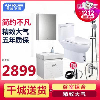 ARROW 箭牌卫浴 AEM6G349AP 卫浴马桶花洒浴室柜套装 2899元包邮
