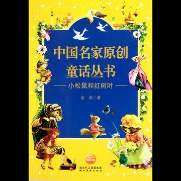 小松鼠和红树叶/中国名家原创童话丛书