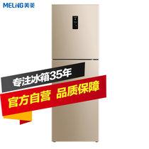 美菱271升三门冰箱