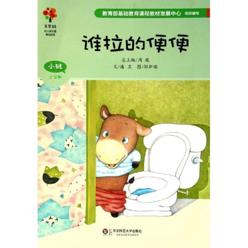 谁拉的便便(小班上学期)/美慧树幼儿园主题课程资源