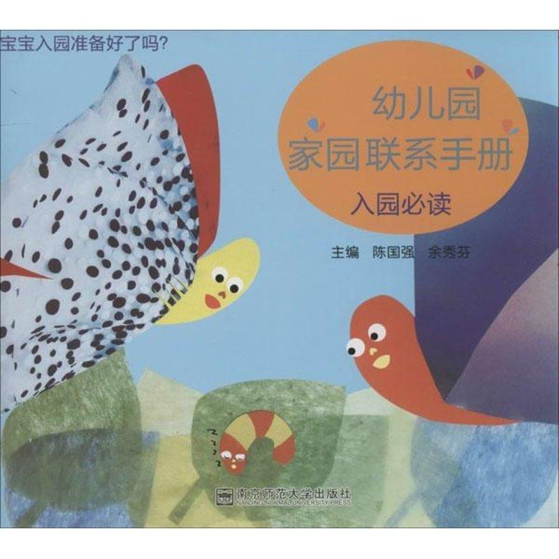 幼儿园家园联系手册入园必读