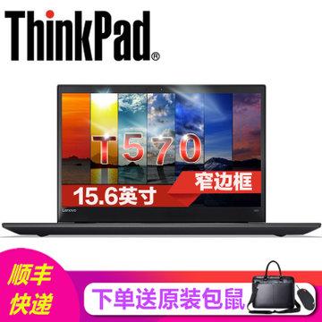 联想(ThinkPad) T570 15.6英寸商务办公笔记本电脑(20H9A00PCD 官方标配)