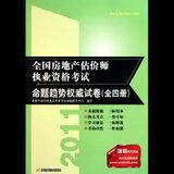 地产估价师考�y��y��_2011全国房地产估价师执业资格考试命题趋势权威试卷