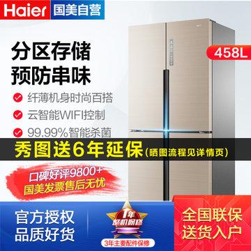 海爾(Haier) BCD-458WDVMU1 458升 多門 冰箱 干濕分儲五區保鮮 香檳金
