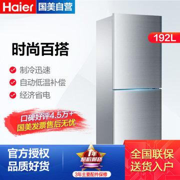 海爾(Haier)BCD-192TMPL 192升機械雙門冰箱