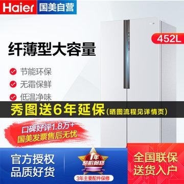 海爾(Haier) BCD-452WDPF 452升 對開門 冰箱 風冷纖薄 白