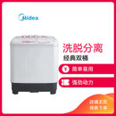 美的(Midea) MP80-DS805 8公斤 大容量双缸洗衣机(灰白)