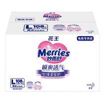 花王瞬爽透气纸尿裤L108片 (9-14kg适用)尿不湿