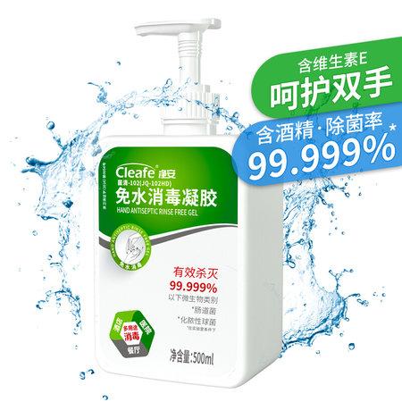 净安免洗手消毒液500ml 凝胶型消毒洗手液家用学生户外携带除菌免水洗消毒