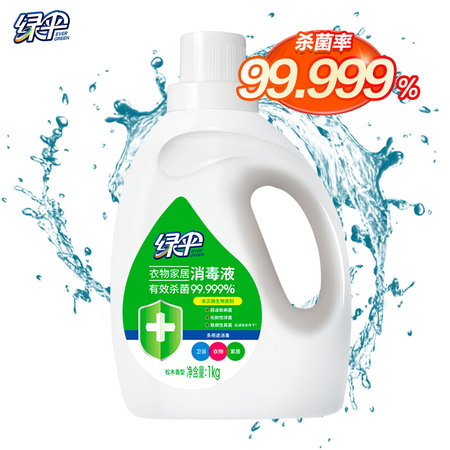 绿伞衣物家居消毒液1kg 松木香型家居衣物除菌 与洗衣液配合使用