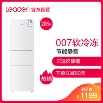 【官方店铺】统帅冰箱 BCD-206LSTPF 206升三门软冷冻直冷定频机械(雅韵白)家用节能冰箱