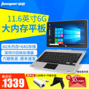 Jumper/中柏 EZpad 6 pro 超薄11.6英寸win10 64GB PC二合一电脑