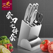王麻子 轻奢不锈钢套装切片斩骨刀七件套 厨房套装家用不锈钢全套(默认)