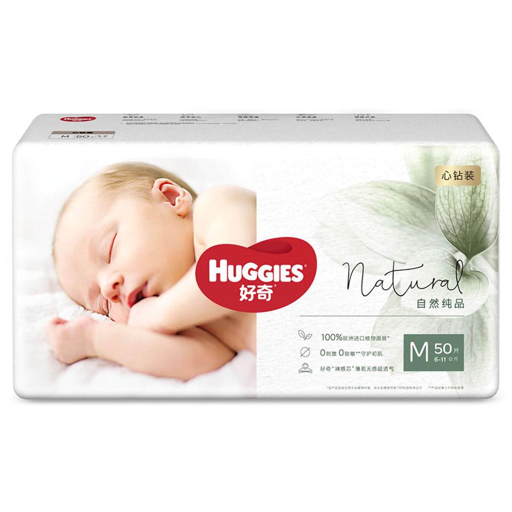 好奇心钻装纸尿裤M50片(6-11kg)小森林 男女宝宝通用 超薄透气