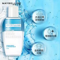 美宝莲眼部及唇部卸妆液卸妆水70ml 深层清洁温和舒缓不刺激