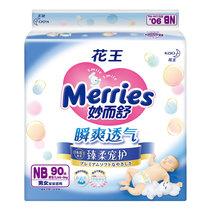 花王瞬爽透气婴儿纸尿裤NB90片 出生-5kg