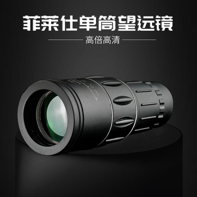 菲莱仕单筒望远镜高倍高清夜视微光观鸟镜16*52T01 国美超市甄选