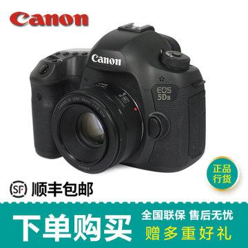 佳能(Canon)EOS 5DS 单反机身 5ds 5Ds 单机身 单机 5DS(佳能5DS黑色 佳能5DS)(官方标配)