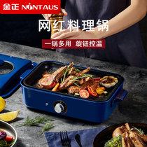 【网红款】金正JZJK-12H多功能锅料理锅家用电烤锅煎烤机电炒锅分体式烤肉锅(蓝色)