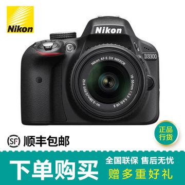 尼康(Nikon)D3300单反套机AF-S DX 18-55mm f/3.5-5.6G VR II防抖镜头(套餐三)