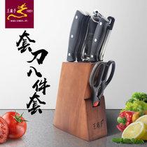 王麻子刀具 厨房刀具套装菜刀 家用水果刀切菜刀全套旗舰店 官方