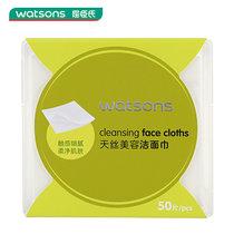 屈臣氏天丝美容洁面巾50片 加厚一次性洗脸巾