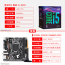 Gigabyte/技嘉 B360 电脑游戏主板+Intel i5 8500 主板CPU套装i5(B360N AORUS GAMING WIFI+8500 B360M DS3H + i5 8500)
