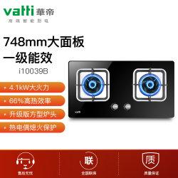 华帝(vatti) JZT-i10039B 一级能效 4.1kW大火力 燃气灶